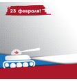 Day of the Armed Forces of Russia Greeting card vector image