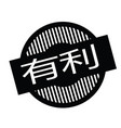 beneficial stamp in chinese vector image