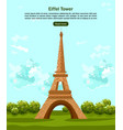tour eiffel paris card beautiful summer vector image vector image