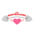 I love bodybuilding A symbol of a strong heart vector image vector image