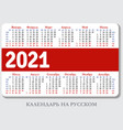 russian calendar grid for 2021 vector image vector image