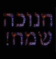 golden blue inscription in hebrew hanukah sameah vector image vector image