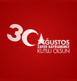 august 30 victory day of turkey vector image vector image
