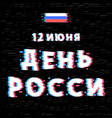 day russia june 12 flag vector image vector image