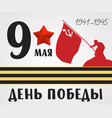 9th may victory day vector image vector image