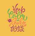 keep calm and learn hiragana vector image vector image