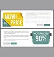 now best and hot price web on vector image