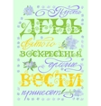 Easter festive poster with Cyrillic lettering vector image