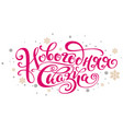 christmas story handwritten lettering text vector image vector image