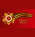 victory day greeting with national russian symbols vector image vector image