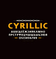 cyrillic sans serif font in classic style vector image vector image