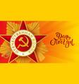 may 9 victory day patriotic war poster vector image vector image