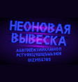 80 s blue neon retro font and numbers futuristic vector image vector image