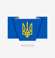tryzub trident national symbols of ukraine flat vector image