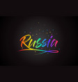 russia word text with handwritten rainbow vibrant vector image vector image