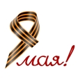 retro ribbon russia russian scroll stylized symbol vector image