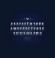 silver colored and metal chrome cyrillic fon vector image vector image