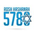 5780 rosh hashanah text vector image vector image