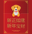 chinese new year greeting card with dog vector image