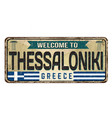 welcome to thessaloniki vintage rusty metal sign vector image vector image