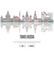 travel tour to russia poster in linear style vector image