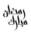 brush calligraphy ramadan mubarac in arabic
