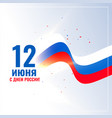 12th june happy russia day wishes card design vector image
