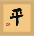 japan peace hieroglyph hand drawn japanese vector image vector image