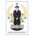 judaism religion and jewish rabbi vector image vector image