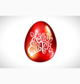 happy easter red egg on white background with vector image vector image