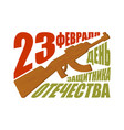 23 february defender fatherland day wood gun vector image vector image