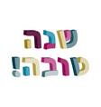 shana tova in hebrew 3d text in hebrew vector image vector image