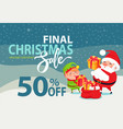 final christmas sale holiday discount 50 poster vector image vector image
