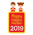 happy chinese new year 2019 texts with children vector image vector image