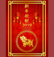 happy chinese new year 2019 with lantern vector image vector image