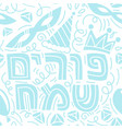 happy purim seamless pattern vector image vector image