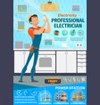 electrician service power industry vector image vector image