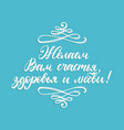 handwritten phrase we wish you happiness health vector image