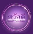 design sawasdee glowing bright circle vector image vector image