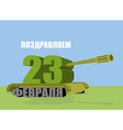 23 February Tank symbol of fatherland day in vector image vector image