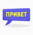 hello word on russian language in violet speech vector image