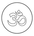 induism symbol om sign icon black color simple vector image