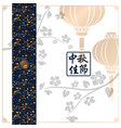 mid autumn festival chinese vector image vector image