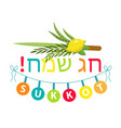 happy sukkot typography flat style with etrog vector image vector image