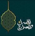 isra miraj islamic celebration background vector image
