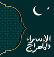 isra and miraj arabic islamic background for vector image
