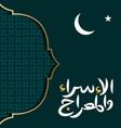 isra and miraj arabic islamic background vector image vector image