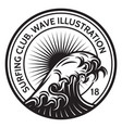 monochrome template with a wave of water on vector image vector image