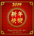 chinese new year 2019 card traditional frame vector image vector image