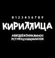 cyrillic font title in russian - cyrillic a vector image